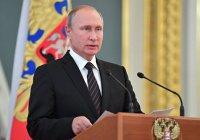 Путин: ряд зарубежных спецслужб поддерживает террористов