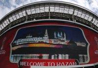 Матч Португалия – Чили в Казани собрал 40 855 фанатов