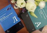 """ИД """"Хузур"""" переиздает учебники для исламских учебных заведений"""