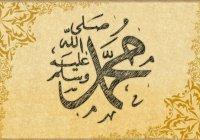 Нрав пророка (мир ему) - призыв к любви, духовности и свободе