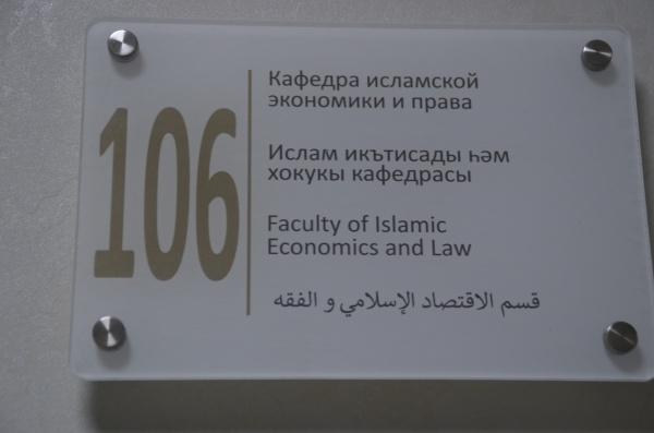 Конференция «Актуальные проблемы современного исламского образования» (ФОТОРЕПОРТАЖ)