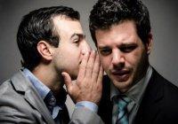 Как избавиться от злословия. Часть 3