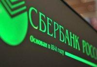 СМИ: Сбербанк запустит исламские финансовые продукты до конца года