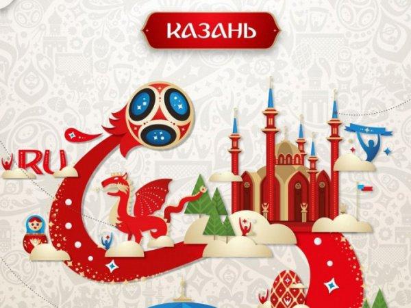 Казань сможет принять гостей и спортсменов ЧМ-2018 в привычном для города режиме