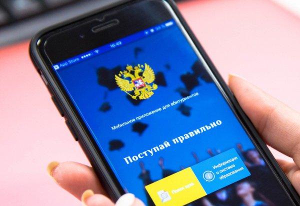 Новый сервис должен обеспечить доступ к информации обо всех вузах России, ведущих набор в 2017 году