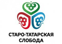 В финал конкурса бренда для Старо-Татарской слободы вышли 5 проектов