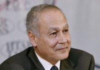 Генсек ЛАГ: У России – незыблемые позиции в арабском мире