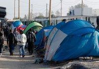Во Франции расселили лагерь с 2,5 тысячами мигрантов