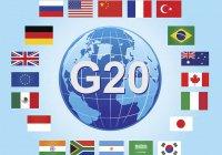 Следующий саммит G20 пройдет в Саудовской Аравии