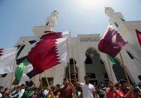 Катар потребует компенсации для пострадавших от бойкота