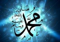 150 имен Пророка Мухаммада (мир ему)