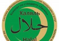 В Росстандарте создан Технический комитет по «халялю»