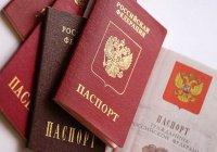 Российский паспорт будут выдавать только после клятвы в верности РФ