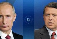 Путин обсудил Ближний Восток с королем Иордании