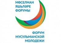 В Казани стартует IV Форум мусульманской молодежи