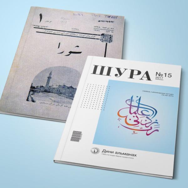 Архив журналов ШУРА