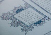 Как  читали  Коран татары?