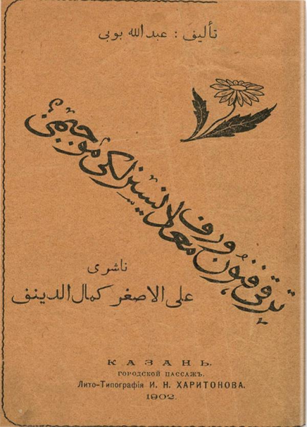 5 книг по акыйде, которые стоит прочитать каждому мусульманину
