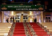Страны-участницы ГСВ «Россия – Исламский мир» представят свое кино в Казани
