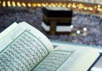 Что дает человеку чтение Корана?