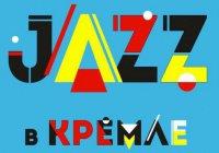 Фестиваль «JAZZ в Кремле» будет состоять из 5 концертов