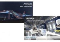 В Казани не смогли выбрать победителя конкурса проектов музея в Ту-144