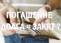 Может ли погашение долга другого человека считаться выплатой закята?