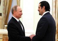 Путин встретится с премьер-министром Ливана