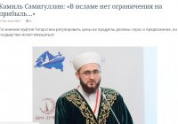 «В исламе нет ограничения на прибыль…»: новая статья муфтия Татарстана