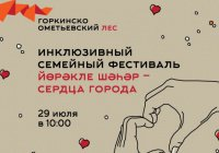 В Казани пройдет инклюзивный семейный фестиваль
