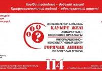 В Казахстане запустили «горячую линию» по вопросам ислама