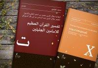 ИД «Хузур» продолжает издавать учебники для исламских вузов