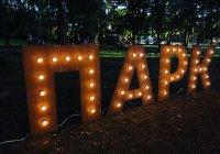 В казанском парке Урицкого пройдет киноконцерт