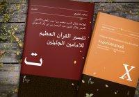 ИД «Хузур» издал учебники для исламских вузов