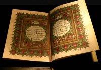 6 аятов Корана для избавления от любой болезни
