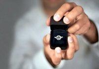Как сделать женщине предложение о браке?