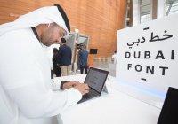 В смартфонах появится шрифт Dubai