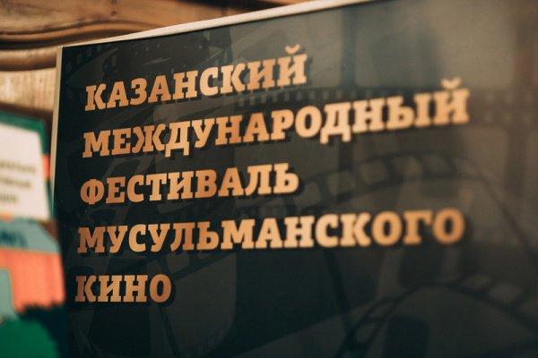 Казанский фестиваль мусульманского кино стартует 5 сентября.