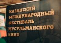 Казанский кинофестиваль приглашает на серию пресс-показов