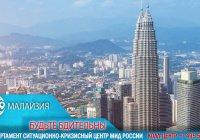 МИД РФ предупредил россиян о крупной антитеррористической операции в Малайзии