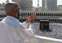 При наличии каких условий совершение хаджа становится обязательным?