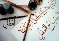 Может ли женщина во время менструации писать аяты Корана?