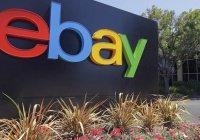 ИГИЛ отправляло сообщникам деньги через eBay