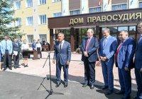 Рустам Минниханов открыл Дом правосудия