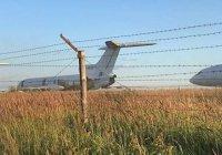 Самолетное кладбище под Казанью огородили колючей проволокой