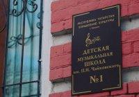 Музыкальная школа Казани стала лучшей в России