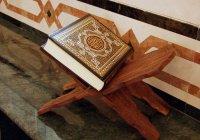 Челнинец предлагает обменять Коран на квартиру или машину