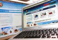 Татарстан– лидер России по популярности электронных услуг