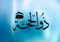 Первые десять дней Зуль-Хиджжа – время снискания милости Аллаха