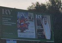 Баннеры с королем Саудовской Аравии появились в Москве